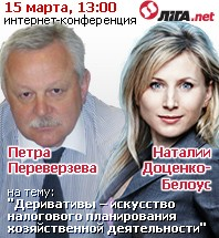 ic_anonce2010_pereverzev